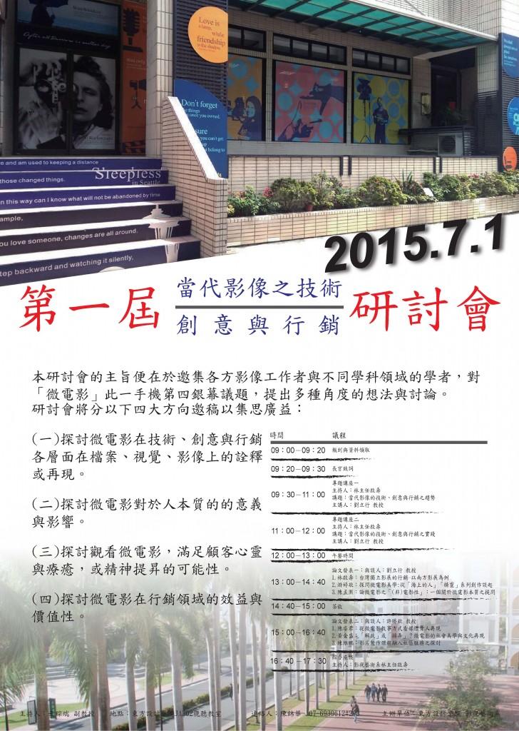 研討會海報2-1