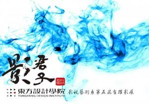第五屆雀躍—影君子暫-300x209