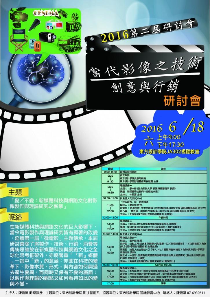 研討會0614
