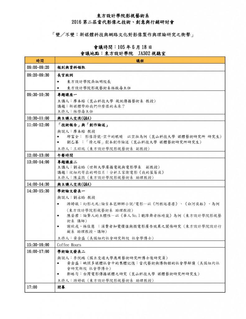 2016研討會議程(final)0613