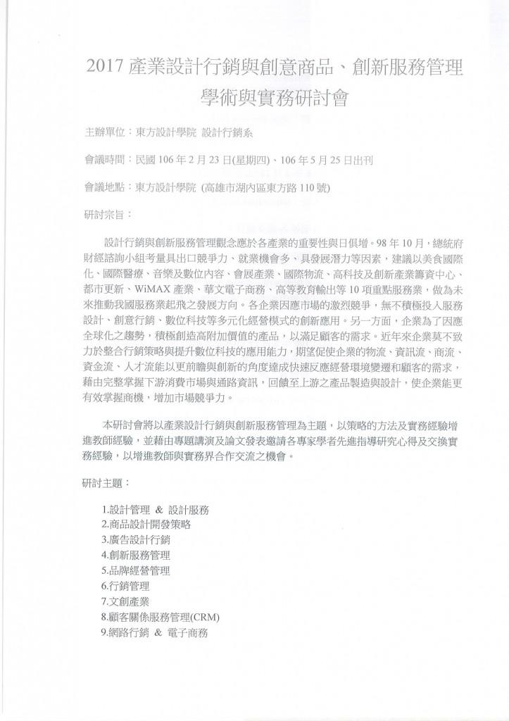 DOC020617-001_頁面_3
