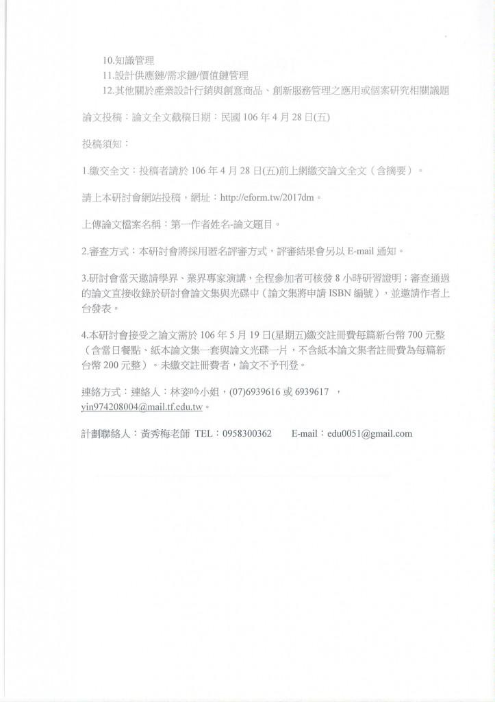 DOC020617-001_頁面_4