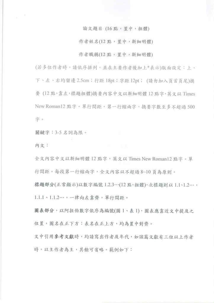 DOC020617-001_頁面_5