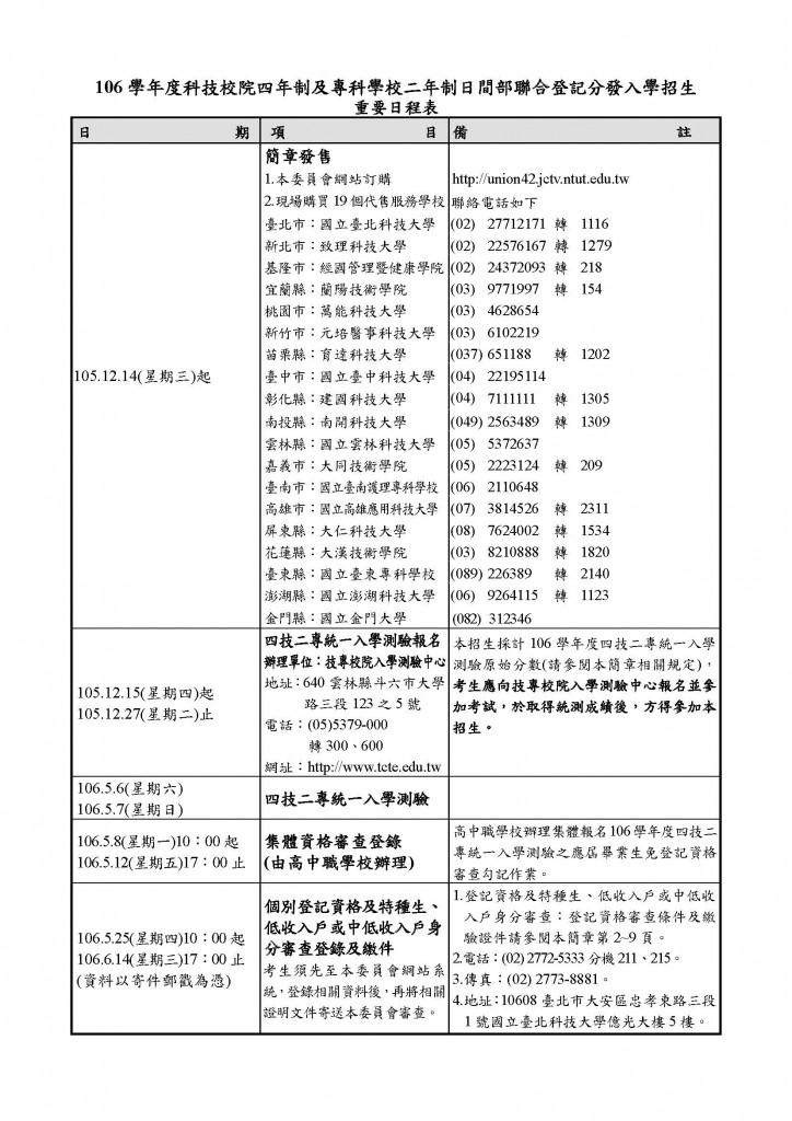 106u42date_頁面_1